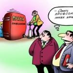 Как ликвидировать профсоюз