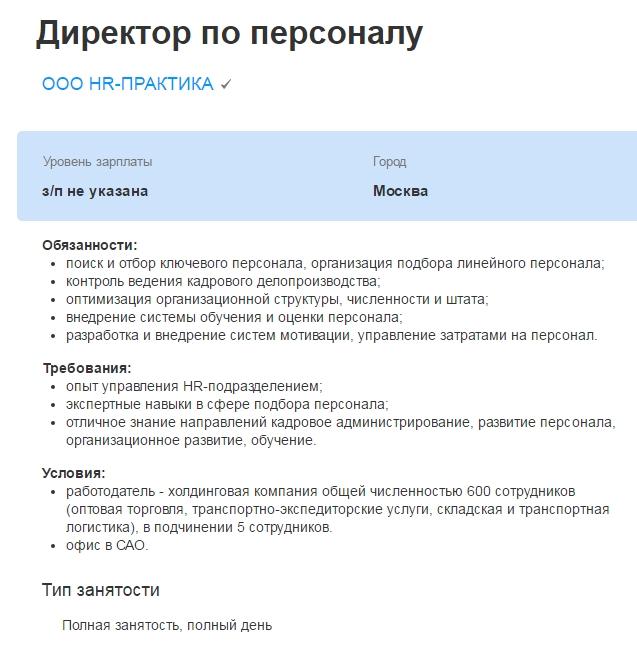 Объявлениe о вакансии на hh.ru