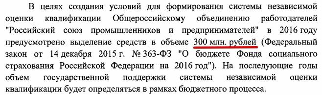 пояснительная записка про 300 млн.