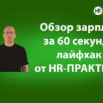 Обзор зарплат за 1 минуту