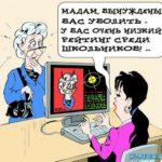 Оценка компетенций учителя