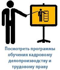 Обучение применению профессиональных стандартов
