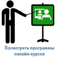 Онлайн-курсы по управлению персоналом и кадровому делопроизводству