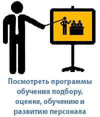 Аудит системы обучения персонала