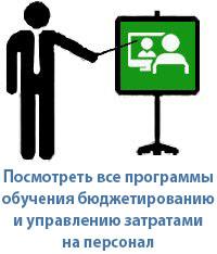 Онлайн-курс по управлению затратами на персонал