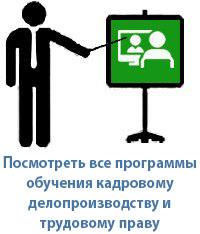 Онлайн-курс Школа специалиста по управлению персоналом