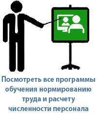 Онлайн-курс по нормированию труда и расчету численности