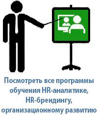 Онлайн-курс HR аналитика в практике управления персоналом