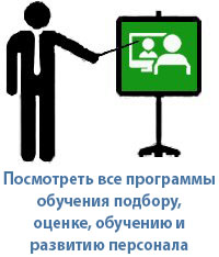 "Онлайн-курс ""Специалист по подбору персонала|рекрутер"""