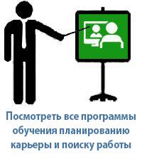 """Онлайн-курс """"Поиск работы: планирование карьеры, направления поиска, подготовка резюме, интервью с работодателем"""""""