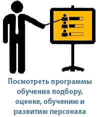Консультация по оценке и аттестации персонала