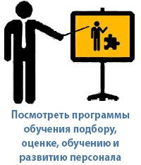 Executive search и headhunting