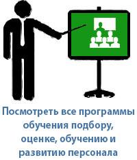 """Семинар """"Кадровый резерв: отбор, оценка, подготовка, управление"""""""