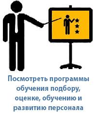Тайный покупатель от HR-ПРАКТИКА