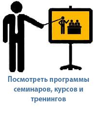 Выездные семинары, курсы и тренинги по управлению персоналом и кадровому делопроизводству
