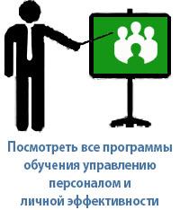 Тренинг по управлению персоналом