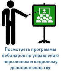 Вебинары по управлению персоналом и кадровому делопроизводству