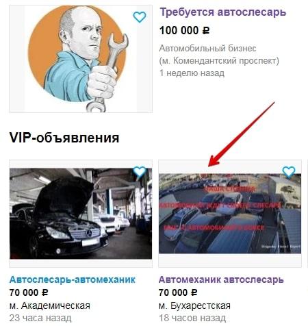VIP объявления