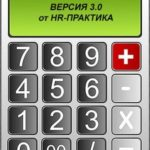 Калькулятор для расчета численности 3.0